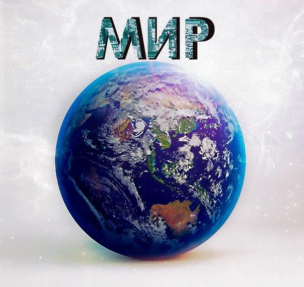 Журнал международных исследований развития «МИР»