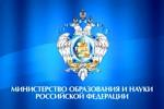 Конкурс Министерства образования и науки РФ