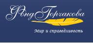 Фонд Горчакова приглашает будущих дипломатов на летнюю практику
