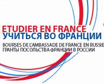 Гранты Посольства Франции в России: лингвистические стажировки